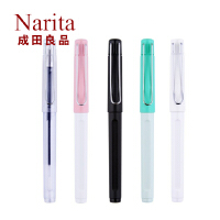 Narita成田良品文具155 顺滑钢丝大笔夹中性笔水笔办公签字笔0.5 无印风格文具