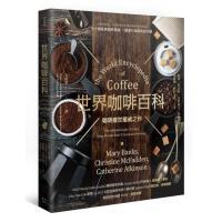 现货 世界咖啡百科