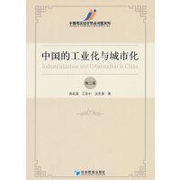 中国的工业化与城市化(第二版)