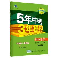 五三 初中地理 山东专版 六年级上册 鲁教版 2020版初中同步 5年中考3年模拟