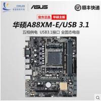 【支持礼品卡】Asus/华硕 A88XM-E/USB3.1 A88X主板FM2/FM2+全固态兼容 X4 860K