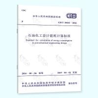 【节能,节水】GB/T 50441-2016 石油化工设计能耗计算标准