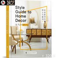 软装配饰风格释义与解读 个性化定制风格家居空间设计与软装饰品展示 书籍
