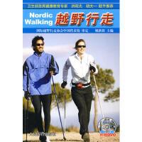 【二手书8成新】越野行走(附赠 姚新新 人民体育出版社