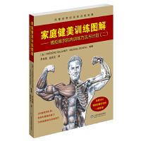 山东科技:家庭健美训练图解(第二卷)