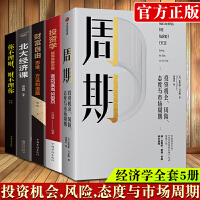 周期5册 霍华德马克斯著 投资机会、风险、态度与市场周期 霍华德马克斯著 投资 市场 市场周期 经济金融