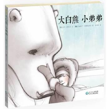 大白熊小弟弟 荣获2011年凯特?格林威奖提名。一个迷路小男孩与孤独北极熊之间的美好故事,一本关于沟通、勇气、友情、担当的温暖绘本,适合3-6岁亲子共读。著名儿童文学翻译家、作家任溶溶倾情译介(蒲公英童书馆出品)