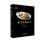 家常菜教科书