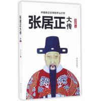 张居正大 传艺术传记图书