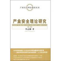 【二手书8成新】产业安全理论研究(第2版 李孟刚 经济科学出版社