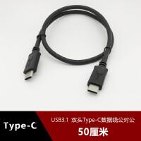 usb3.1公对公数据线type-c乐max2华为双头macbook pro双向充电线 黑色0.5米(USB3.1 双头