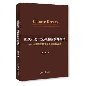 现代社会主义和素质教育概论:中国梦的理论愿景和实践途径