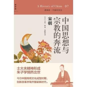中国思想与宗教的奔流:宋朝(pdf+txt+epub+azw3+mobi电子书在线阅读下载)