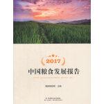 2017中国粮食发展报告