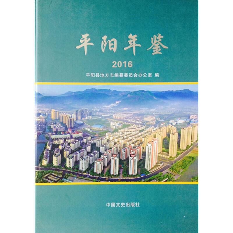 平阳年鉴2016 正版图书,开具发票