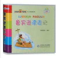 原装正版 鲁滨逊漂流记(2CD)菲菲姐姐播讲 少儿故事 励志小说 童话故事