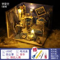 【好货优选】diy小屋梦星空手工制作拼装房子模型玩具建筑男女生生日礼物特别
