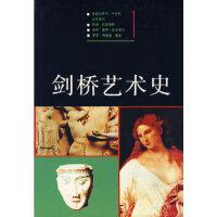 【二手旧书九成新】剑桥艺术史(1) 苏珊・伍德福特,罗通秀 9787500602279 中国青年出版社
