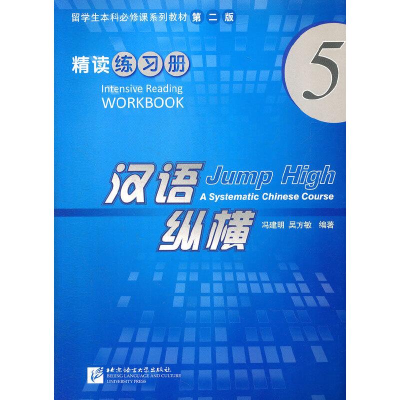 汉语纵横 精读 练习册 5