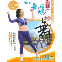 出彩广场舞高原蓝DVD1*2