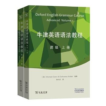 牛津英语语法教程(高级.上下册)(光盘1张)