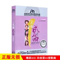 正版精选歌曲一人一首成名曲台湾篇黑胶CD光盘汽车载无损音乐碟片