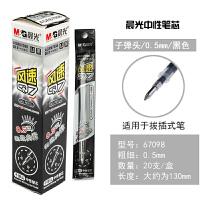 晨光AGR67098文具替芯中性笔芯风速Q7笔芯0.5水笔芯学习用品20支 子弹头