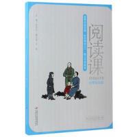 【二手书8成新】阅读课小学五年级 宋志浩 中国少年儿童出版社