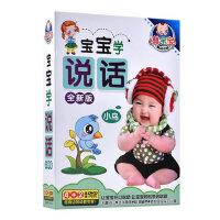 正版宝宝学说话DVD 幼儿童教学光盘碟 益智启蒙早教育DVD高清视频