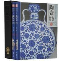 陶瓷收藏图鉴 16开彩色精装全2册传世收藏中华名品收藏与鉴赏陶瓷艺术