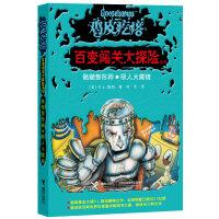 鸡皮疙瘩――百变闯关大探险系列:骷髅整形师 吸人大魔镜(处处有玄机,一步一惊心,一本书可以当做二十几本书来读。勇者之旅