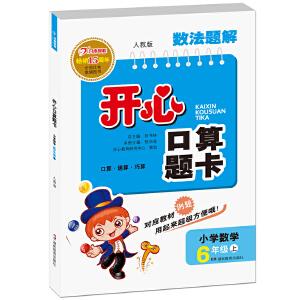 2016年秋季 开心口算题卡小学数学六年级上册 数法题解 RJ版(人教版)新课标版