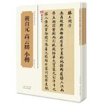 名家小楷四册.王羲之、赵孟�\、文征明、黄自元(当当套装共4册)