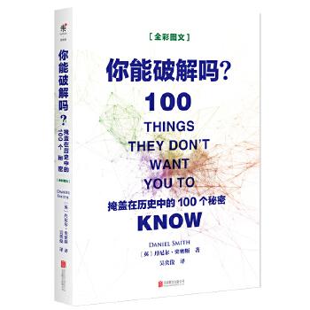 掩盖在历史中的100个秘密(pdf+txt+epub+azw3+mobi电子书在线阅读下载)