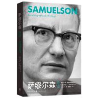 正版 萨缪尔森自述 诺贝尔经济学奖得主 经济学历史入门读物 现代经济学之父内心独白 保罗A萨缪尔森 西方经济学基础原理书