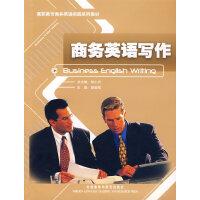 商务英语写作(高职高专商务英语实践系列教材)