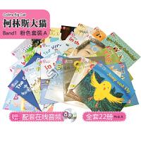 Collins Big Cat 柯林斯大猫分级阅读 粉色套装 适合0-3岁 学龄前 Band 01 PINK A  全套22册 新版无CD【可领取音频】