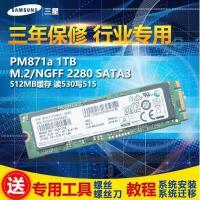【支持礼品卡支付】三星PM871A M.2 NGFF 2280 笔记本 ssd固态硬盘 1TB 行业版850EVO