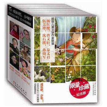 成长吧少年东方少年三十年精选全套6册寻找快活林曹杨红樱伍美珍的作品儿童书籍8-10-12-15岁小学生必读名家课外书阅读