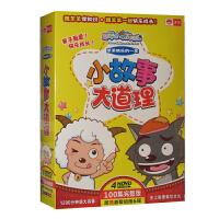 动画片经典卡通喜羊羊与灰太狼 小故事大道理 4DVD(100集)