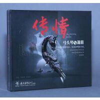 太平洋唱片 马头琴与�笛 传情 民族器乐 1CD