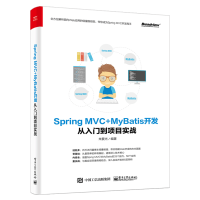 Spring MVC+MyBatis开发从入门到项目实战 MyBatis开发实战教程书籍 MyBatis技术入门 架构