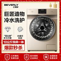 【秒杀价】小天鹅(LittleSwan)BVL1D100EG6 比佛利高端10公斤变频洗烘一体滚筒洗衣机 尊贵荣耀之选