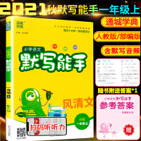 小学语文默写能手一年级上册人教版部编版2019秋