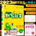 小学语文默写能手一年级下册语文人教版部编版2020春