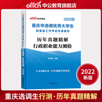 中公教育2020重庆市选调优秀大学生到基层工作考试专用教材:历年真题精解行政职业能力测验
