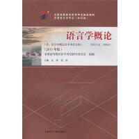 自考教材 语言学概论(2015年版)自学考试教材