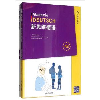 新思维德语A2+练习册(全两册)