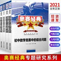 2021版奥赛经典专题研究系列初中数学竞赛中的代数问题几何问题组合问题数论问题全套四本 数学奥林匹克小丛书 全套四本