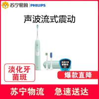 【苏宁易购】飞利浦电动牙刷声波充电式家用震动牙刷HX6213